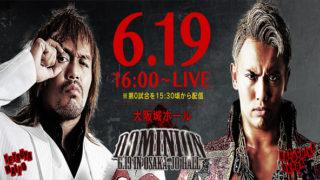 NJPW Dominion June 19 2016