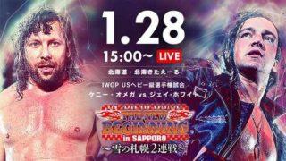 Day 2 – NJPW The New Beginning In Sapporo 2018 1/28/18