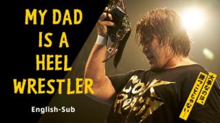 My Dad Is A Heel Wrestler Hiroshi Tanahashi Movie