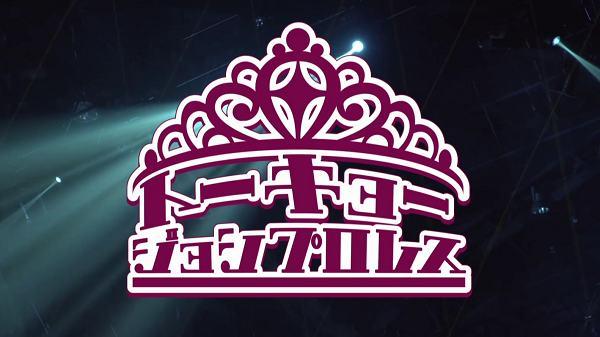 Watch TJPW Tokyo Joshi Pro 2021 1/10/21